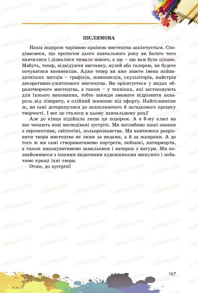 Страница 157 | Учебник Образотворче мистецтво 5 класс С.М. Железняк, О.В. Ламонова 2016