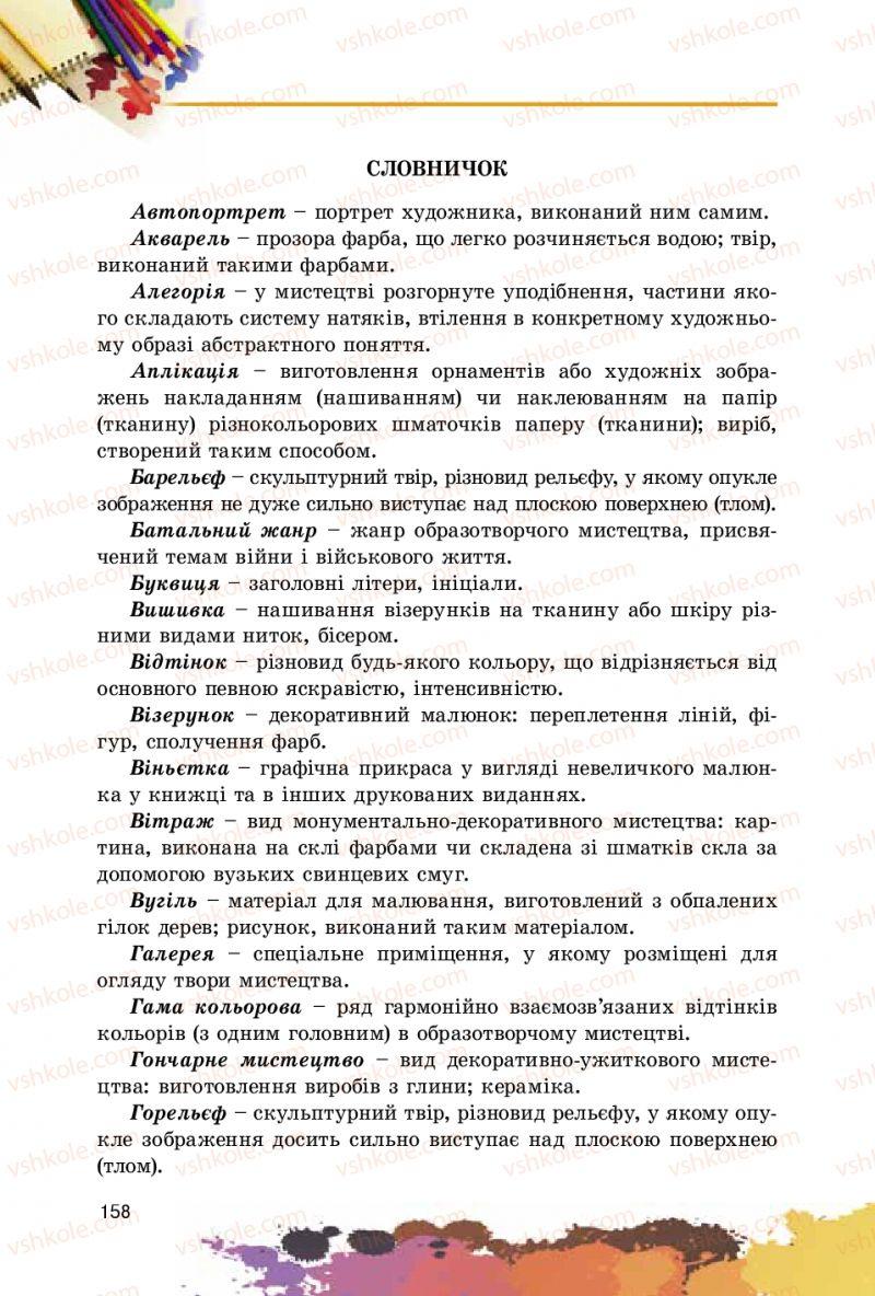 Страница 158 | Учебник Образотворче мистецтво 5 класс С.М. Железняк, О.В. Ламонова 2016