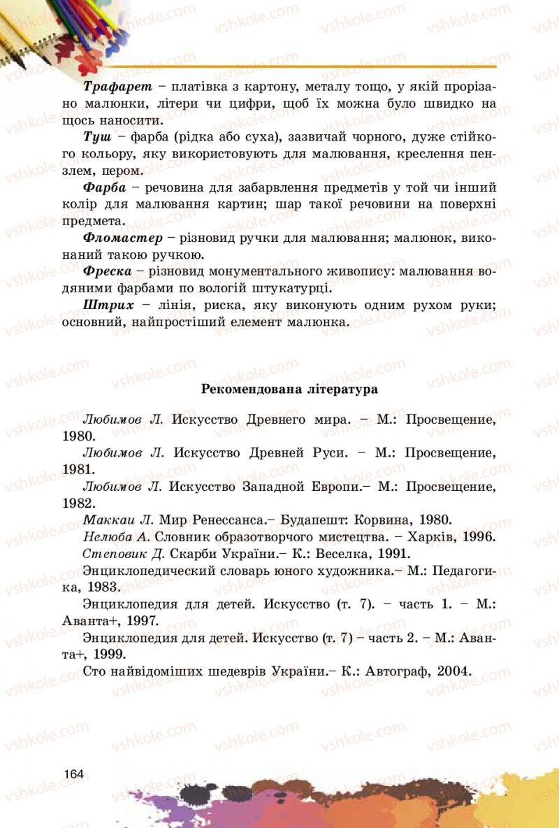 Страница 164   Учебник Образотворче мистецтво 5 класс С.М. Железняк, О.В. Ламонова 2016