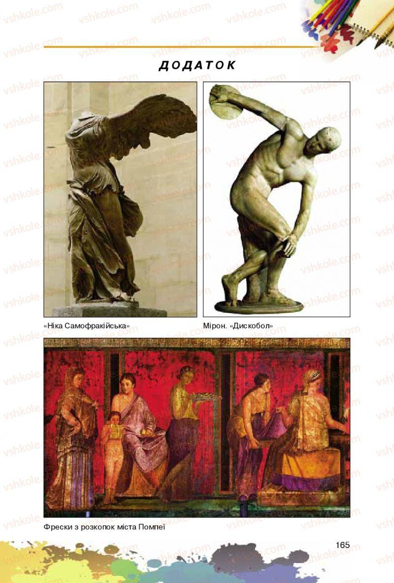 Страница 165 | Учебник Образотворче мистецтво 5 класс С.М. Железняк, О.В. Ламонова 2016
