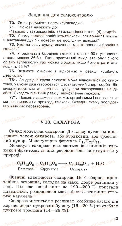 Страница 43 | Учебник Хімія 11 класс Н.М. Буринська, Л.П. Величко 2005