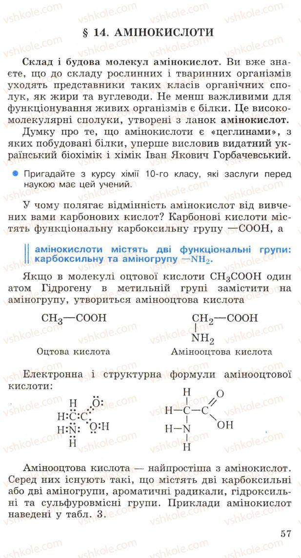Страница 57   Учебник Хімія 11 класс Н.М. Буринська, Л.П. Величко 2005
