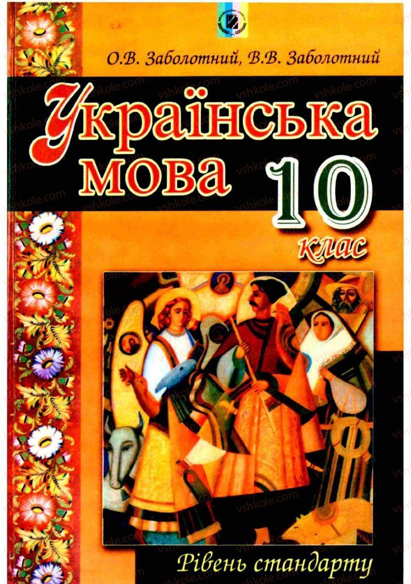 Страница 0 | Учебник Українська мова 10 класс О.В. Заболотний, В.В. Заболотний 2010