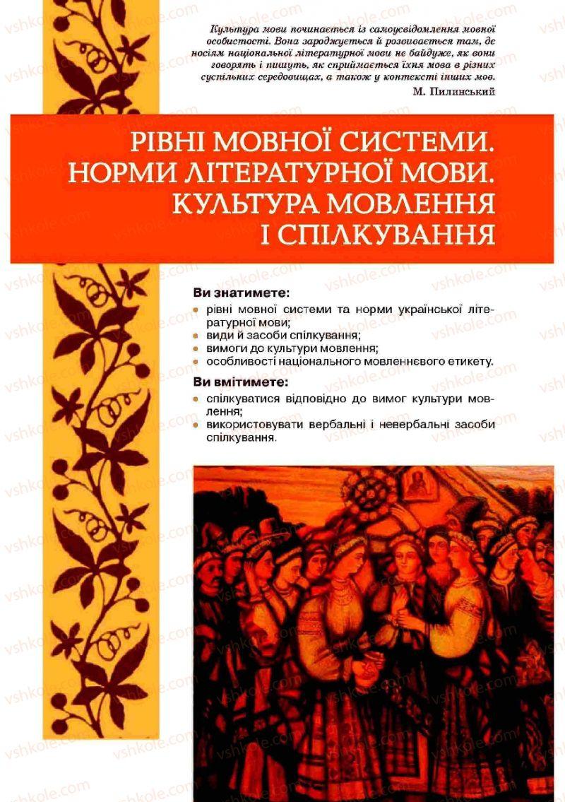 Страница 10 | Учебник Українська мова 10 класс О.В. Заболотний, В.В. Заболотний 2010