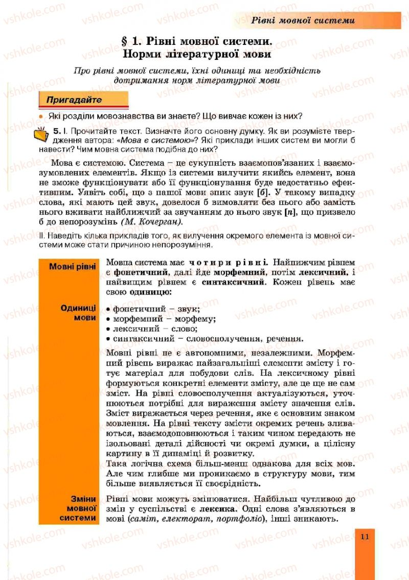 Страница 11 | Учебник Українська мова 10 класс О.В. Заболотний, В.В. Заболотний 2010