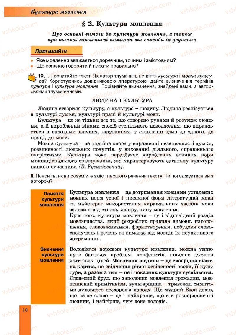 Страница 18 | Учебник Українська мова 10 класс О.В. Заболотний, В.В. Заболотний 2010
