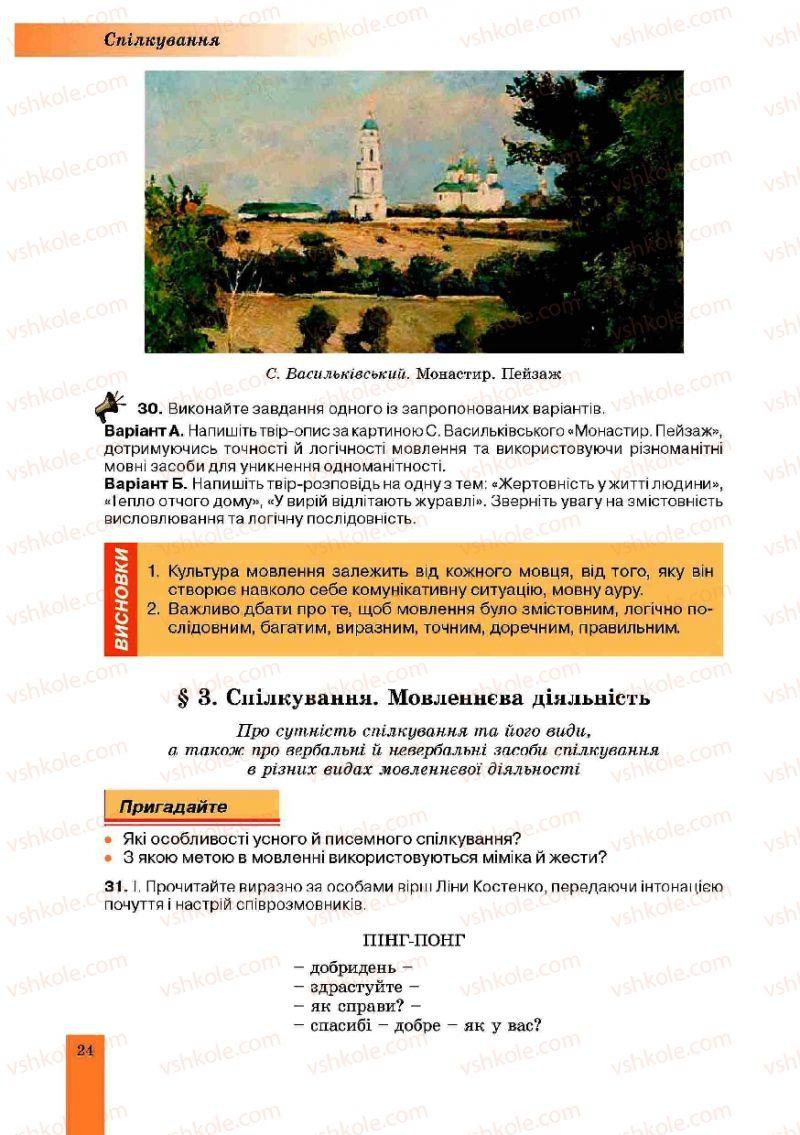 Страница 24 | Учебник Українська мова 10 класс О.В. Заболотний, В.В. Заболотний 2010