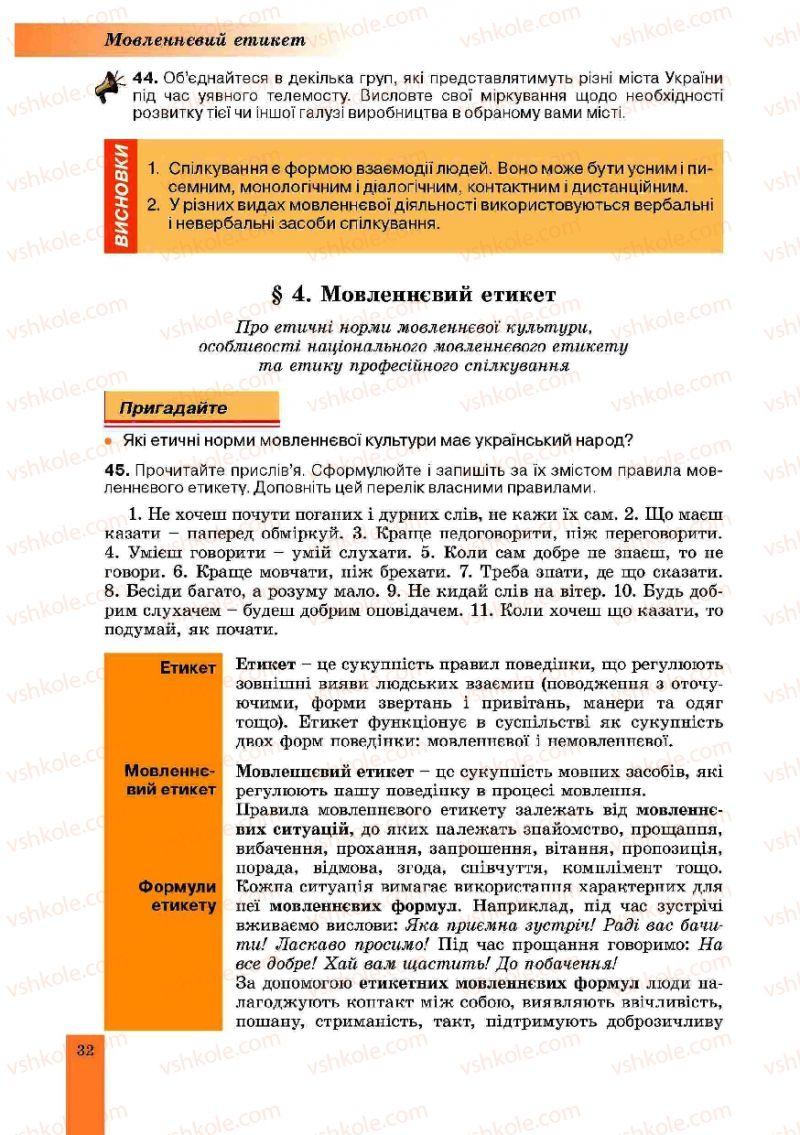 Страница 32   Учебник Українська мова 10 класс О.В. Заболотний, В.В. Заболотний 2010