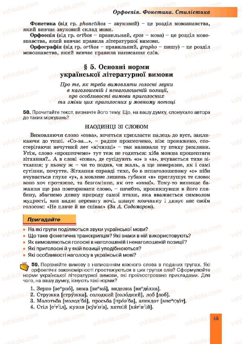 Страница 45 | Учебник Українська мова 10 класс О.В. Заболотний, В.В. Заболотний 2010