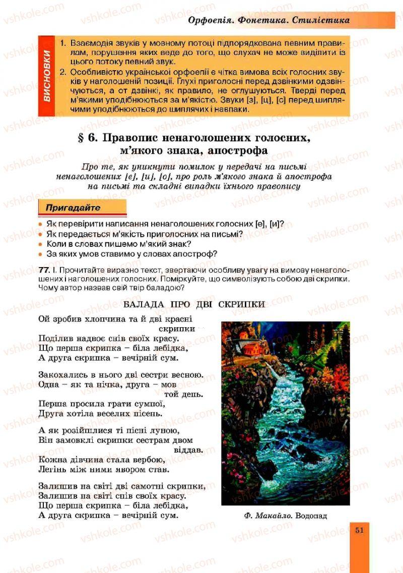 Страница 51 | Учебник Українська мова 10 класс О.В. Заболотний, В.В. Заболотний 2010