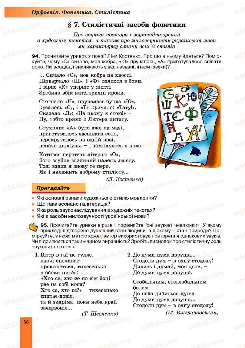 Страница 56 | Учебник Українська мова 10 класс О.В. Заболотний, В.В. Заболотний 2010