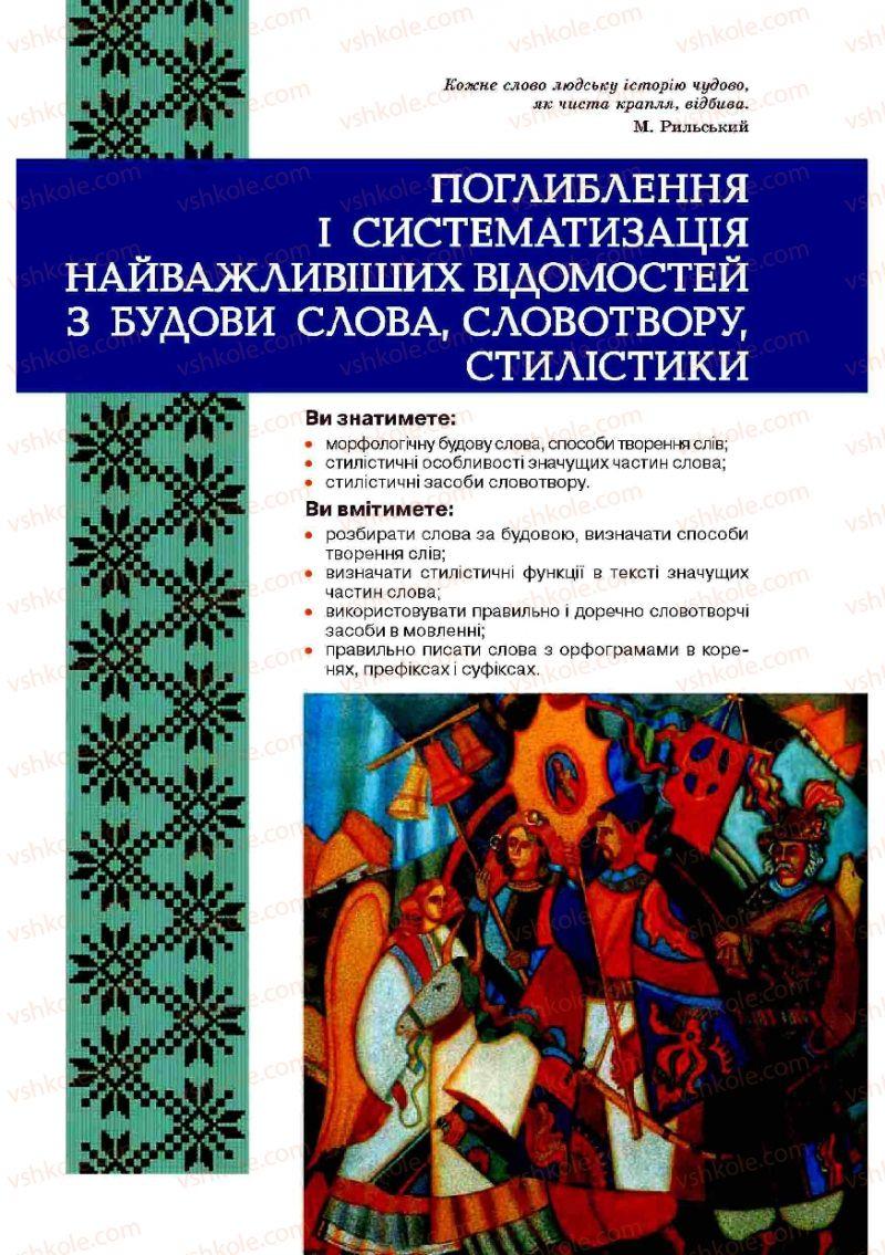 Страница 68 | Учебник Українська мова 10 класс О.В. Заболотний, В.В. Заболотний 2010