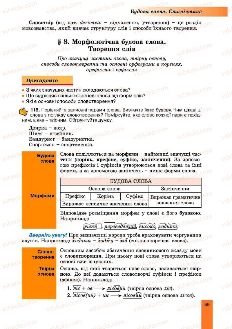 Страница 69 | Учебник Українська мова 10 класс О.В. Заболотний, В.В. Заболотний 2010