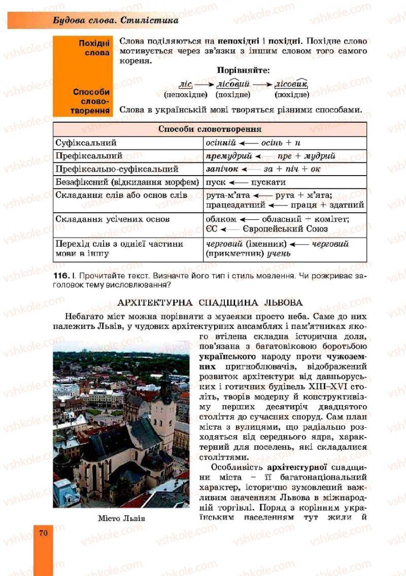 Страница 70   Учебник Українська мова 10 класс О.В. Заболотний, В.В. Заболотний 2010