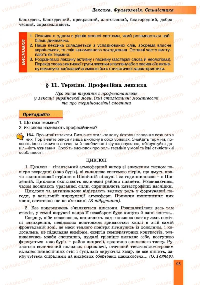 Страница 95 | Учебник Українська мова 10 класс О.В. Заболотний, В.В. Заболотний 2010