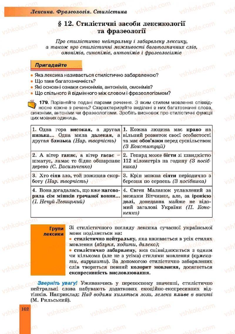 Страница 102 | Учебник Українська мова 10 класс О.В. Заболотний, В.В. Заболотний 2010