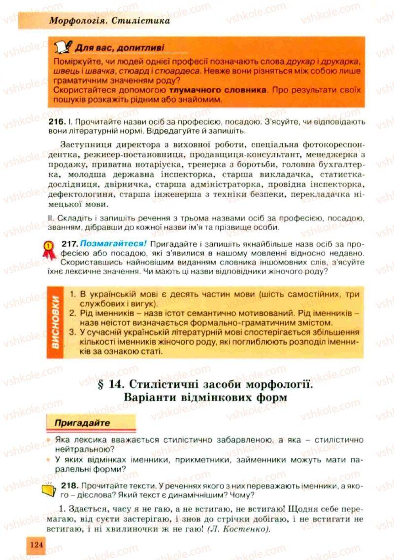 Страница 124 | Учебник Українська мова 10 класс О.В. Заболотний, В.В. Заболотний 2010