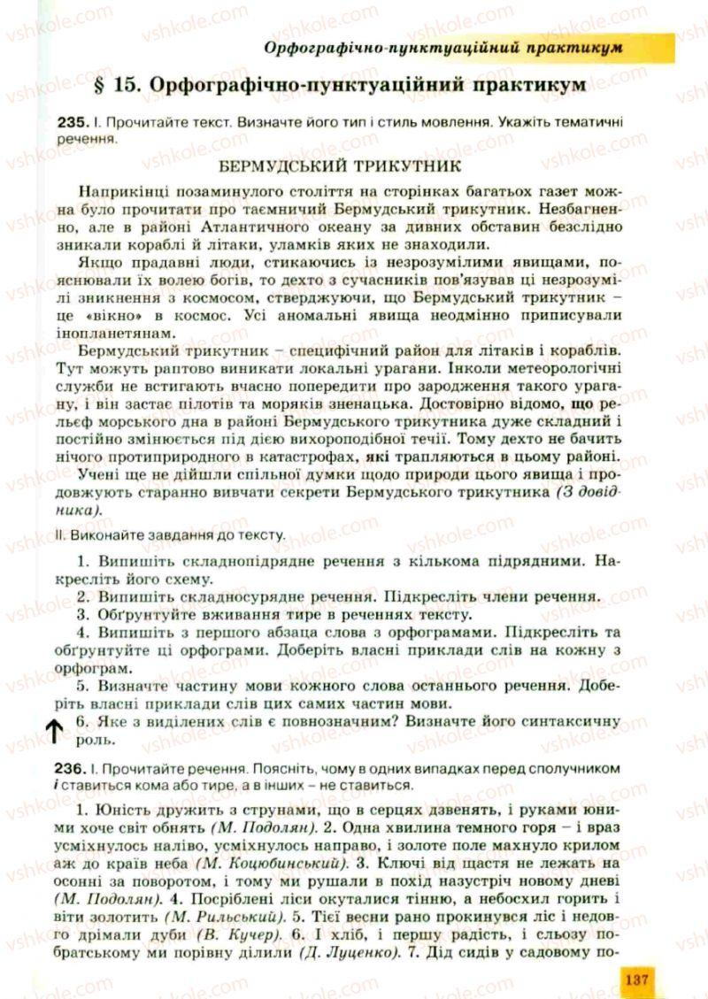 Страница 137 | Учебник Українська мова 10 класс О.В. Заболотний, В.В. Заболотний 2010