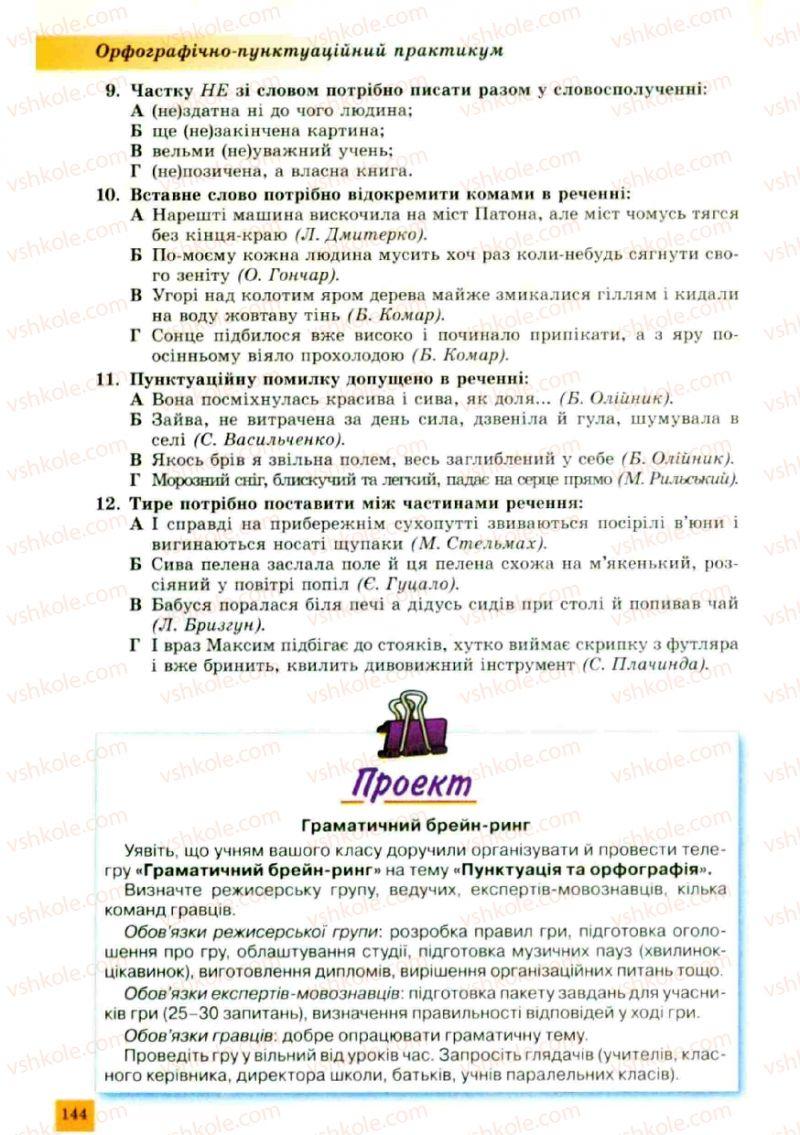 Страница 144 | Учебник Українська мова 10 класс О.В. Заболотний, В.В. Заболотний 2010