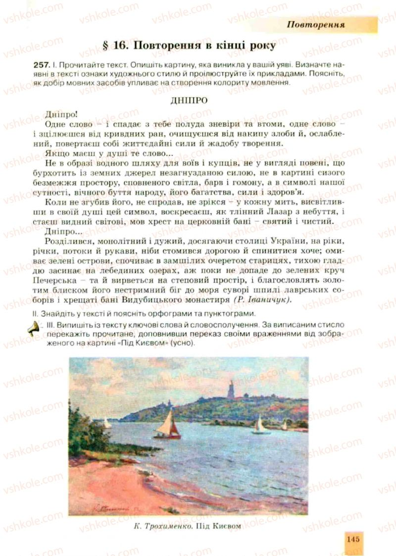 Страница 145 | Учебник Українська мова 10 класс О.В. Заболотний, В.В. Заболотний 2010
