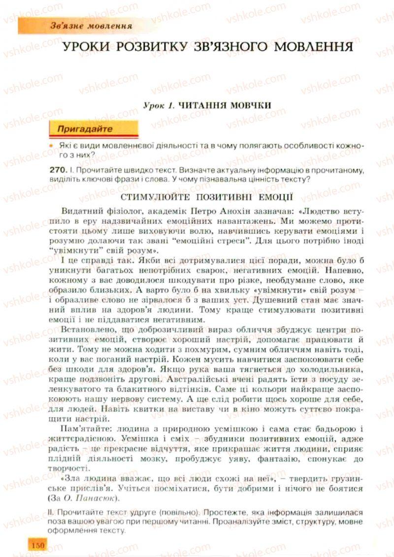 Страница 150 | Учебник Українська мова 10 класс О.В. Заболотний, В.В. Заболотний 2010