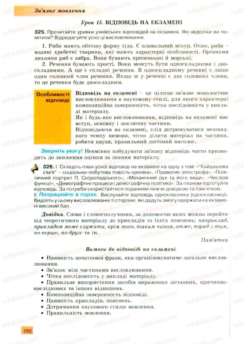 Страница 192   Учебник Українська мова 10 класс О.В. Заболотний, В.В. Заболотний 2010