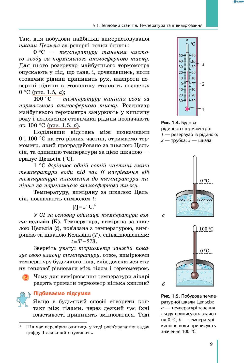 Страница 9   Учебник Фізика 8 класс В.Г. Бар'яхтар, Ф.Я. Божинова, С.О. Довгий, О.О. Кірюхіна 2016