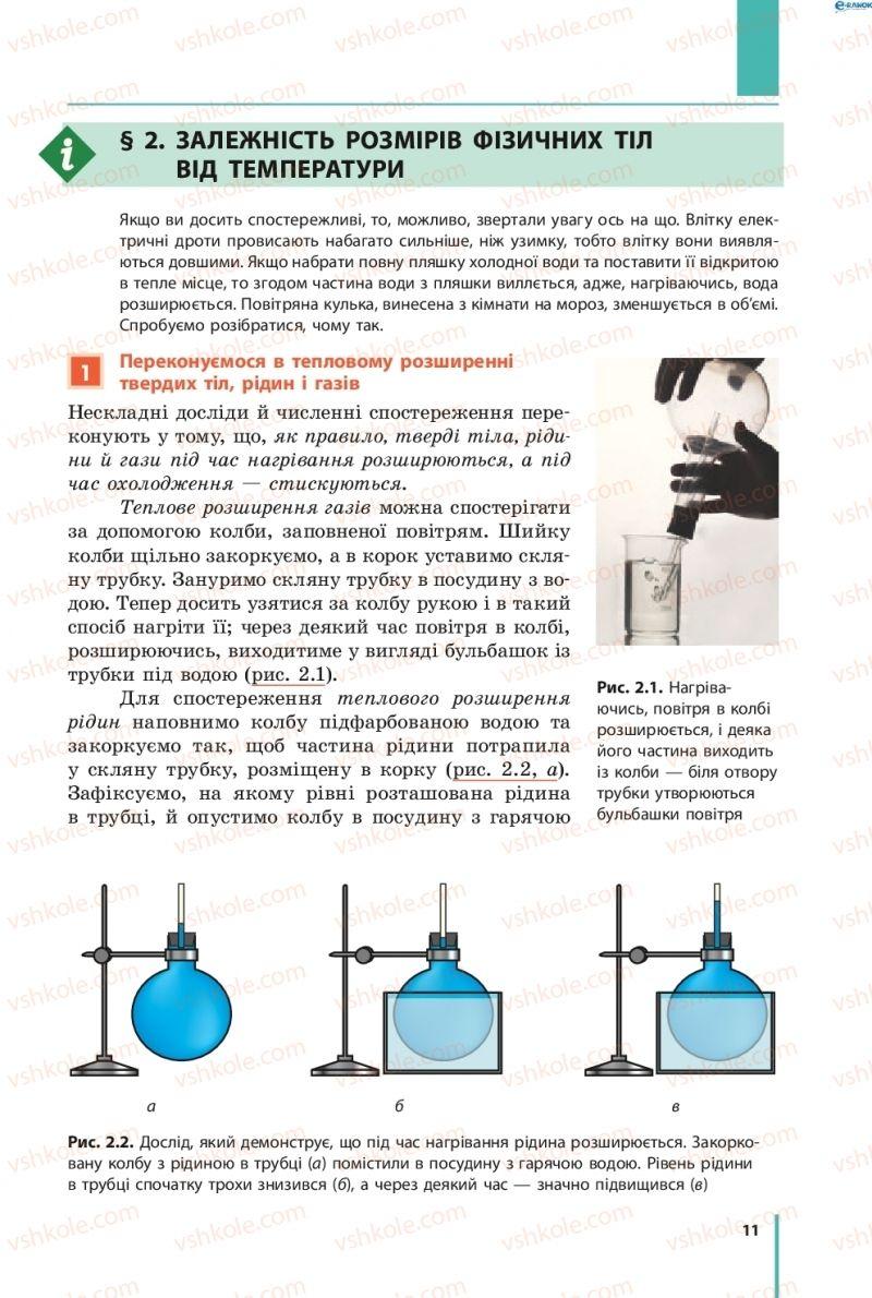 Страница 11 | Учебник Фізика 8 класс В.Г. Бар'яхтар, Ф.Я. Божинова, С.О. Довгий, О.О. Кірюхіна 2016
