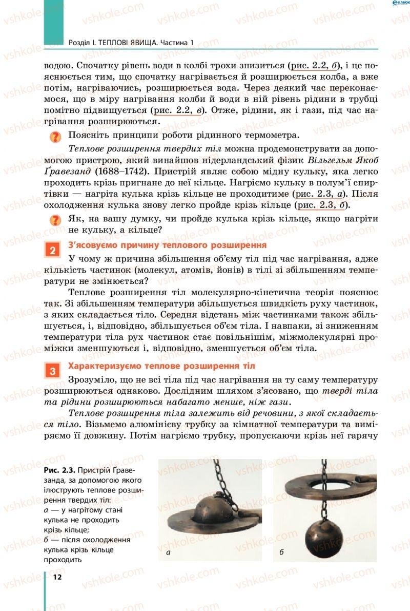 Страница 12 | Учебник Фізика 8 класс В.Г. Бар'яхтар, Ф.Я. Божинова, С.О. Довгий, О.О. Кірюхіна 2016