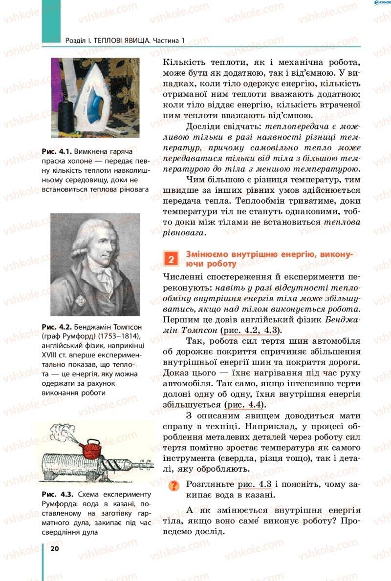 Страница 20   Учебник Фізика 8 класс В.Г. Бар'яхтар, Ф.Я. Божинова, С.О. Довгий, О.О. Кірюхіна 2016
