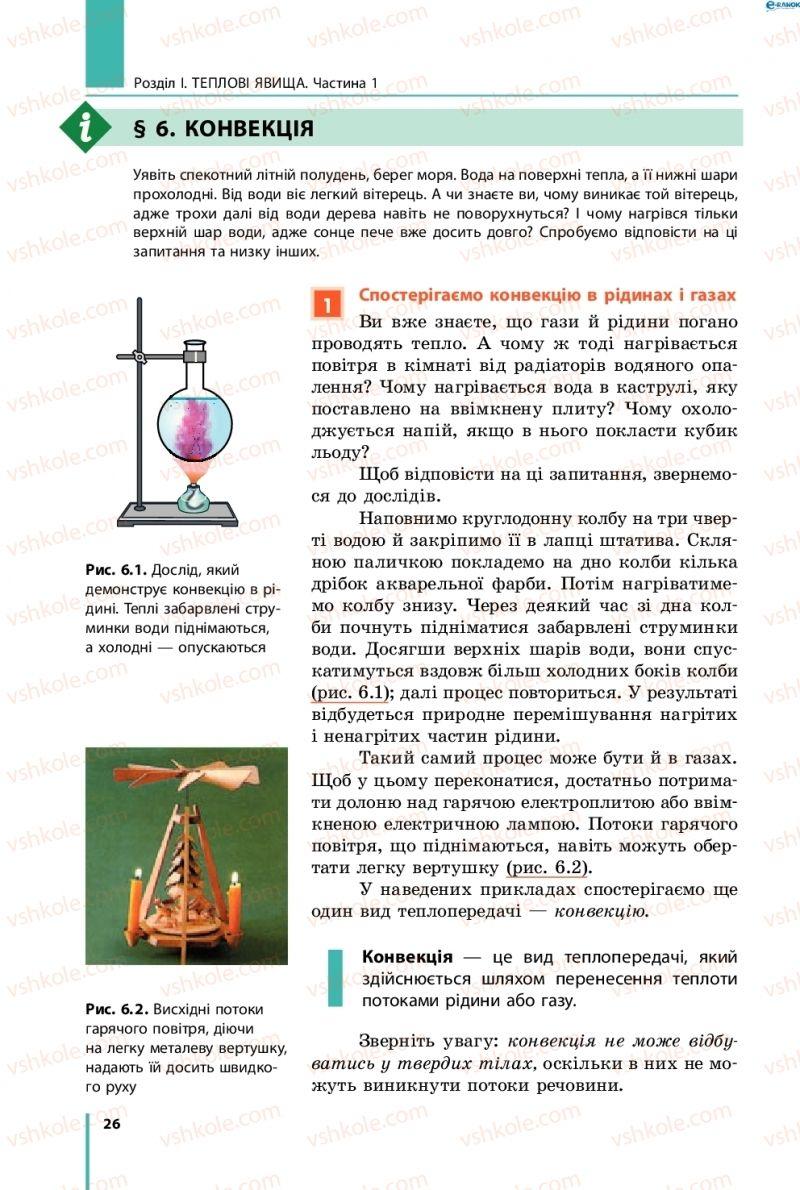 Страница 26 | Учебник Фізика 8 класс В.Г. Бар'яхтар, Ф.Я. Божинова, С.О. Довгий, О.О. Кірюхіна 2016