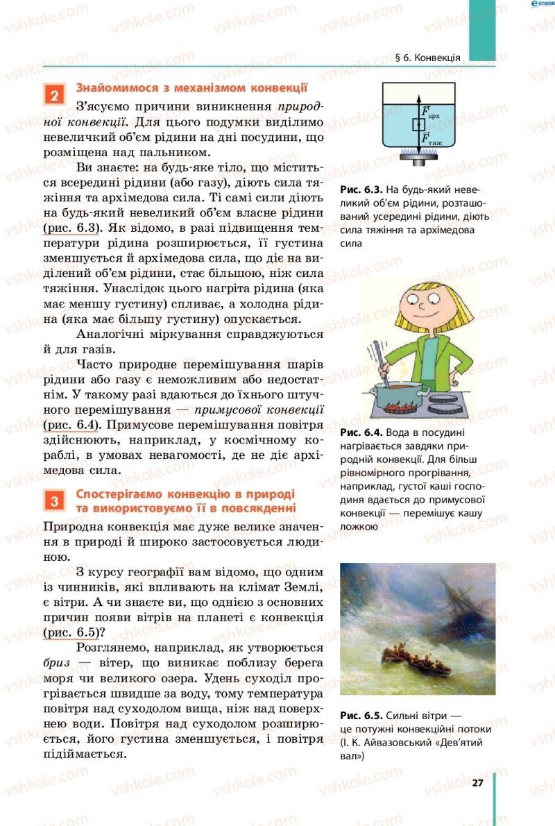Страница 27   Учебник Фізика 8 класс В.Г. Бар'яхтар, Ф.Я. Божинова, С.О. Довгий, О.О. Кірюхіна 2016