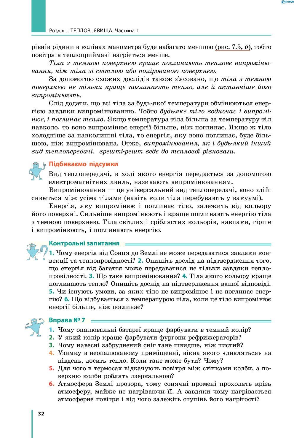 Страница 32 | Учебник Фізика 8 класс В.Г. Бар'яхтар, Ф.Я. Божинова, С.О. Довгий, О.О. Кірюхіна 2016
