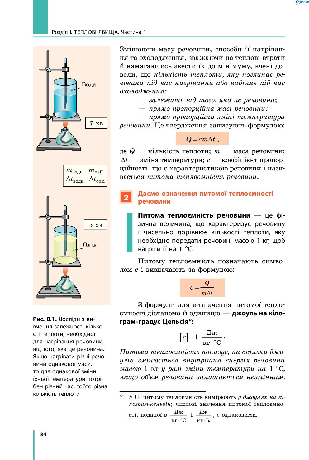 Страница 34 | Учебник Фізика 8 класс В.Г. Бар'яхтар, Ф.Я. Божинова, С.О. Довгий, О.О. Кірюхіна 2016