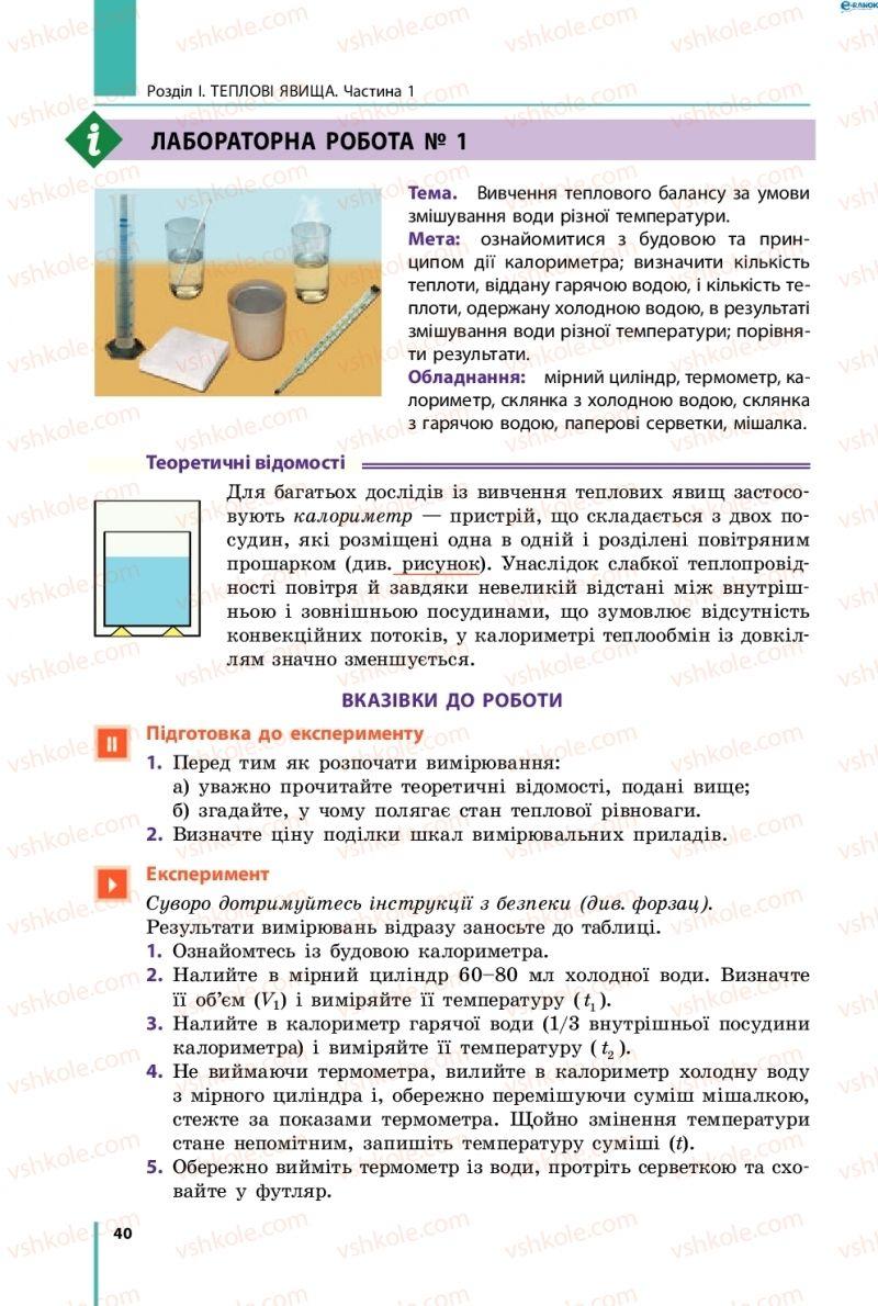 Страница 40 | Учебник Фізика 8 класс В.Г. Бар'яхтар, Ф.Я. Божинова, С.О. Довгий, О.О. Кірюхіна 2016