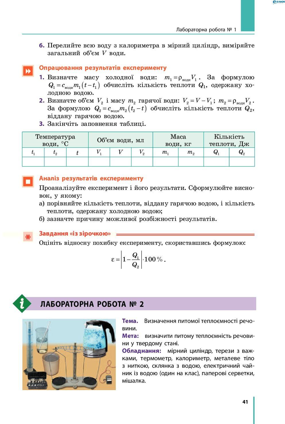 Страница 41 | Учебник Фізика 8 класс В.Г. Бар'яхтар, Ф.Я. Божинова, С.О. Довгий, О.О. Кірюхіна 2016