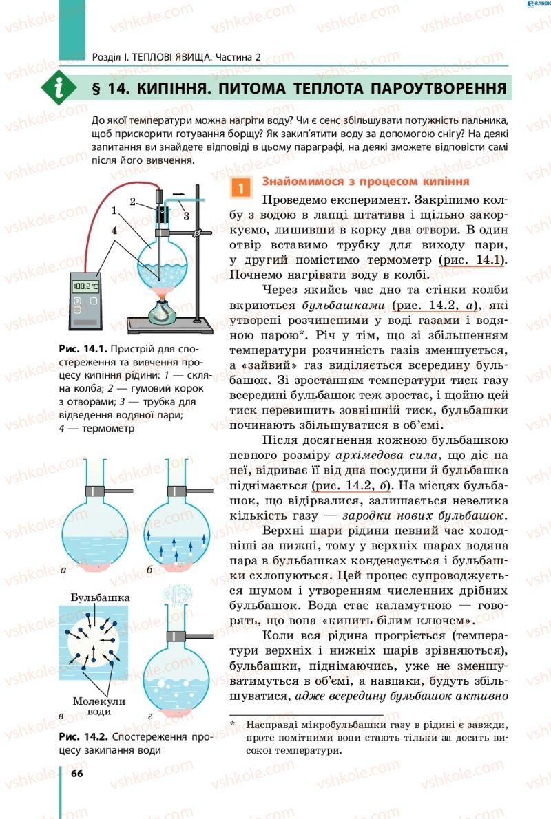 Страница 66 | Учебник Фізика 8 класс В.Г. Бар'яхтар, Ф.Я. Божинова, С.О. Довгий, О.О. Кірюхіна 2016
