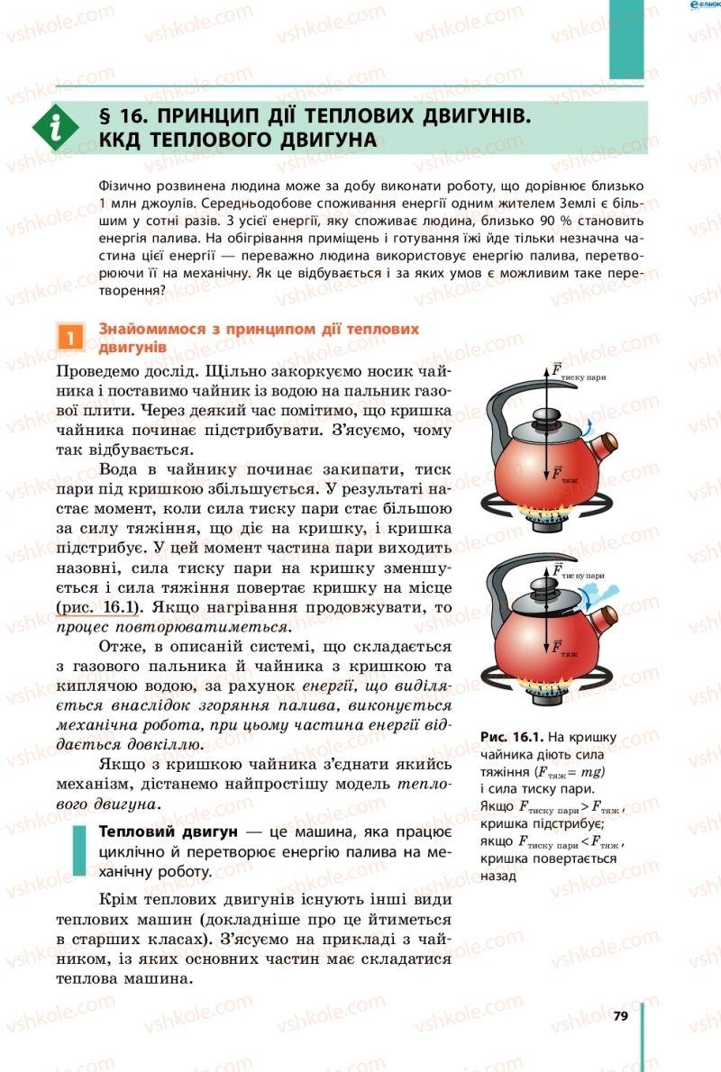 Страница 79 | Учебник Фізика 8 класс В.Г. Бар'яхтар, Ф.Я. Божинова, С.О. Довгий, О.О. Кірюхіна 2016