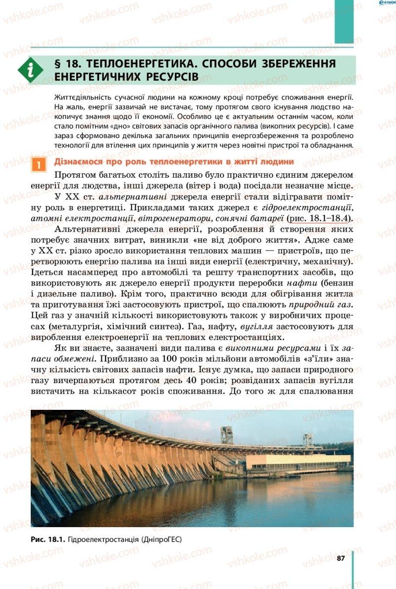 Страница 87 | Учебник Фізика 8 класс В.Г. Бар'яхтар, Ф.Я. Божинова, С.О. Довгий, О.О. Кірюхіна 2016