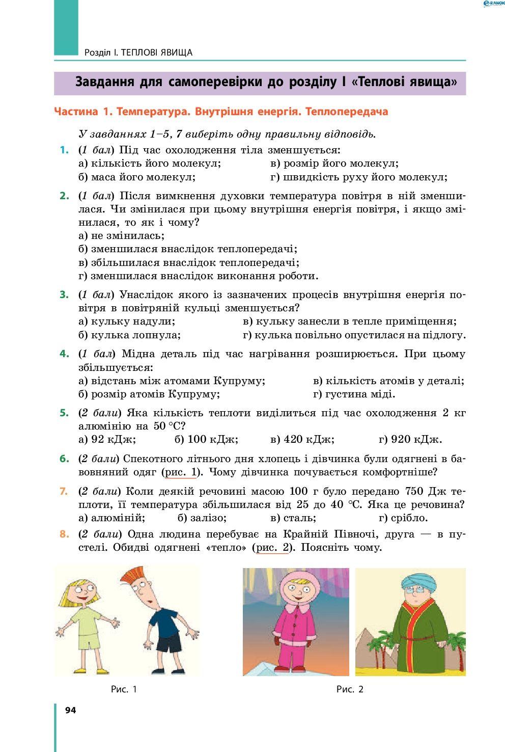 Страница 94 | Учебник Фізика 8 класс В.Г. Бар'яхтар, Ф.Я. Божинова, С.О. Довгий, О.О. Кірюхіна 2016