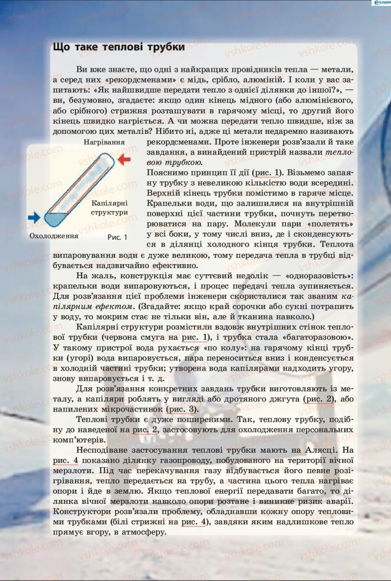 Страница 98 | Учебник Фізика 8 класс В.Г. Бар'яхтар, Ф.Я. Божинова, С.О. Довгий, О.О. Кірюхіна 2016
