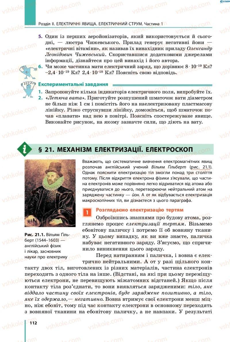 Страница 112 | Учебник Фізика 8 класс В.Г. Бар'яхтар, Ф.Я. Божинова, С.О. Довгий, О.О. Кірюхіна 2016