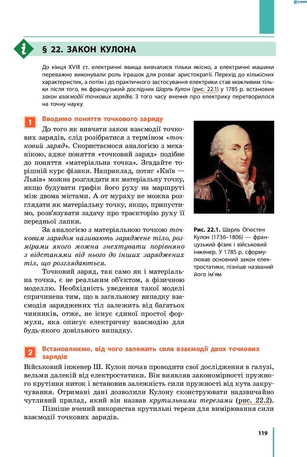 Страница 119   Учебник Фізика 8 класс В.Г. Бар'яхтар, Ф.Я. Божинова, С.О. Довгий, О.О. Кірюхіна 2016