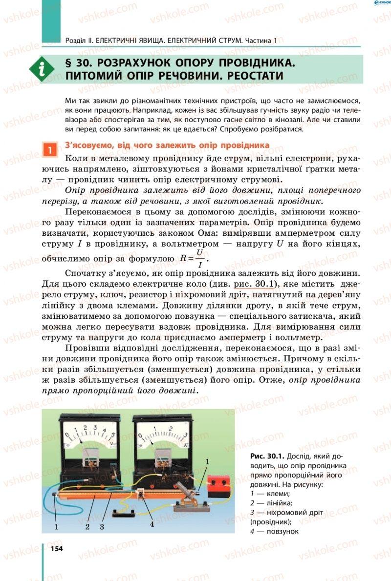 Страница 154   Учебник Фізика 8 класс В.Г. Бар'яхтар, Ф.Я. Божинова, С.О. Довгий, О.О. Кірюхіна 2016