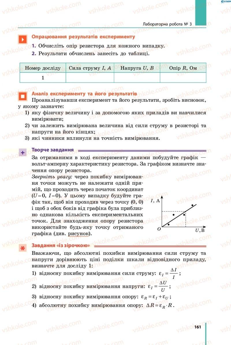 Страница 161   Учебник Фізика 8 класс В.Г. Бар'яхтар, Ф.Я. Божинова, С.О. Довгий, О.О. Кірюхіна 2016