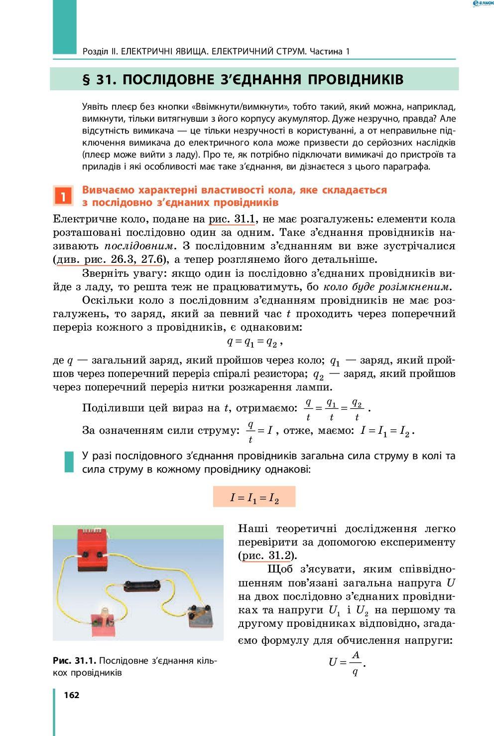 Страница 162 | Учебник Фізика 8 класс В.Г. Бар'яхтар, Ф.Я. Божинова, С.О. Довгий, О.О. Кірюхіна 2016