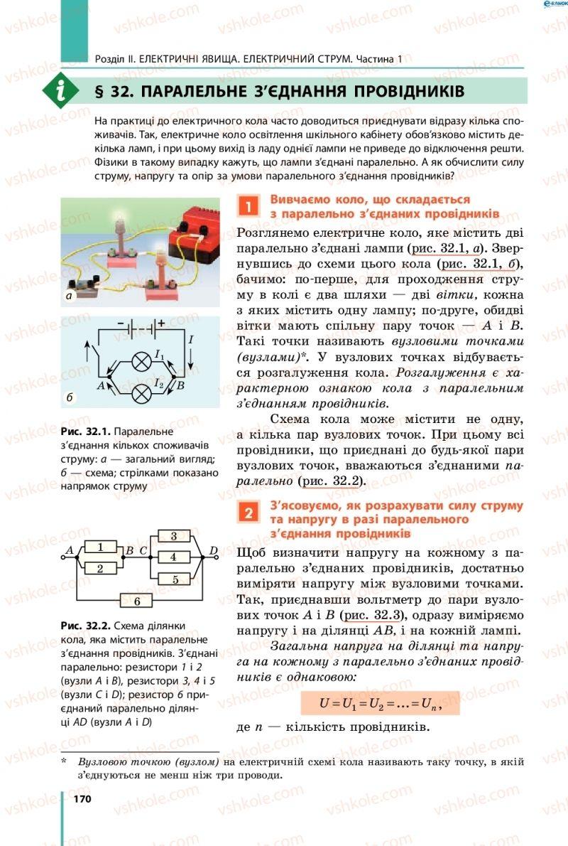 Страница 170 | Учебник Фізика 8 класс В.Г. Бар'яхтар, Ф.Я. Божинова, С.О. Довгий, О.О. Кірюхіна 2016