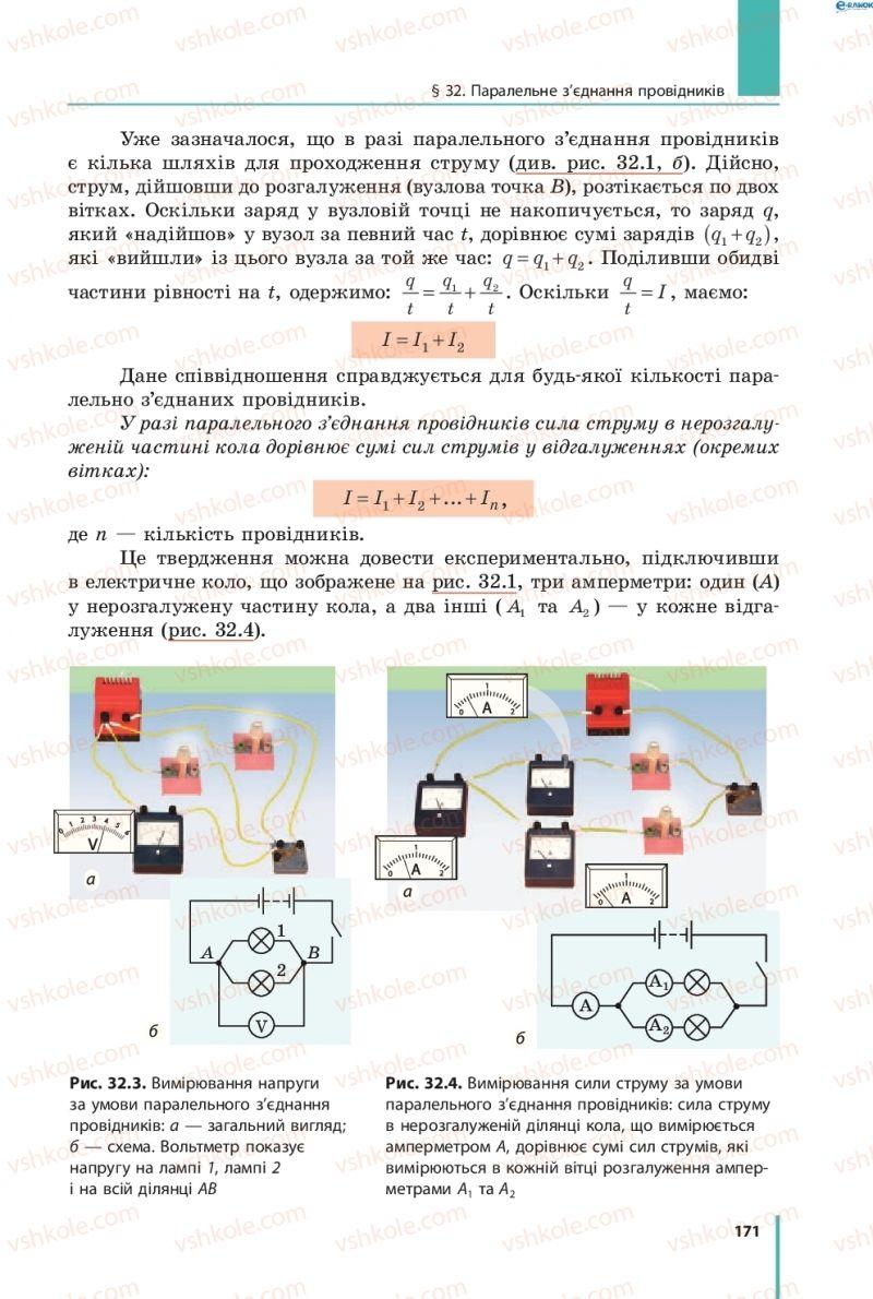 Страница 171 | Учебник Фізика 8 класс В.Г. Бар'яхтар, Ф.Я. Божинова, С.О. Довгий, О.О. Кірюхіна 2016
