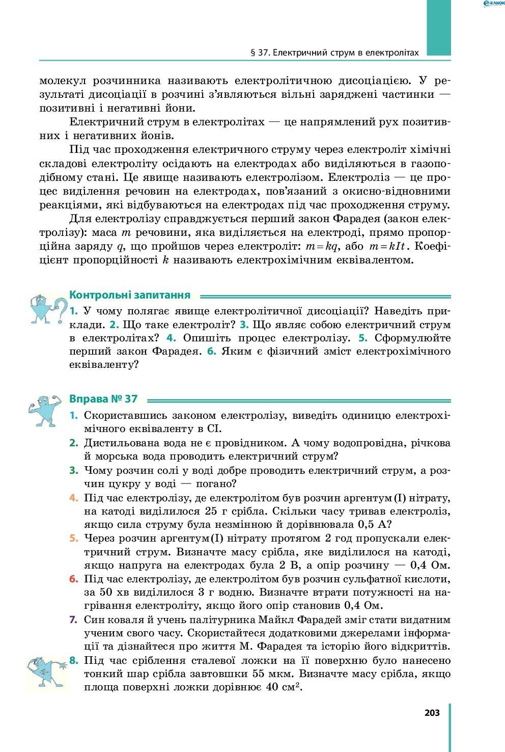 Страница 203   Учебник Фізика 8 класс В.Г. Бар'яхтар, Ф.Я. Божинова, С.О. Довгий, О.О. Кірюхіна 2016