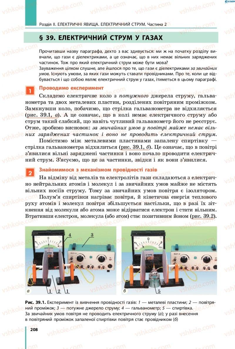 Страница 208 | Учебник Фізика 8 класс В.Г. Бар'яхтар, Ф.Я. Божинова, С.О. Довгий, О.О. Кірюхіна 2016